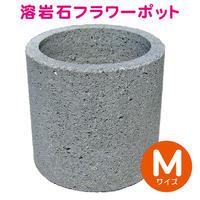 溶岩石フラワーポット(M)