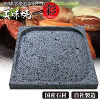 国産溶岩プレート】美味焼-Umayaki-「彩」【自社製造】25×25cm(彫り込みあり) 焼肉プレート 卓上コンロ 簡単 おいしい 極上焼肉 溝付き