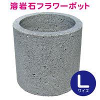 溶岩石フラワーポット(L)