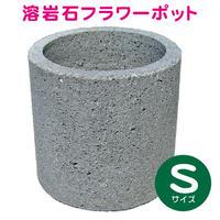 溶岩石フラワーポッット(S)