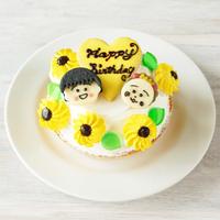 【銀座店受取のみ】まるコジカフェ限定 ひまわりバースデーケーキ(限定チャーム付)