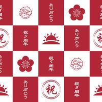 【★NEW★】5 周年記念 手ぬぐい