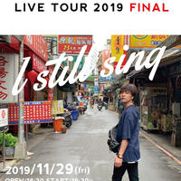 【一般販売】香川裕光レコ発TOUR2019~I stil sing~FINAL!BLUE LIVE HIROSHIMA