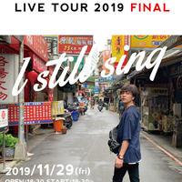 【一般販売】香川裕光レコ発TOUR2019~I stil sing~FINAL!BLUE LIVE HIROSHIMA