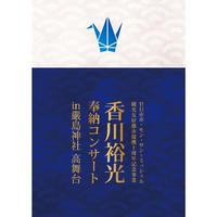 香川裕光奉納コンサート in 嚴島神社 高舞台 LIVE DVD