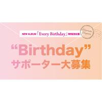 """""""Birthday""""サポーター申し込み"""