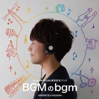 「BGM」の「bgm」記念ブック