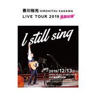 【一般販売】香川裕光レコ発TOUR2019~I stil sing~追加公演!代官山LOOP