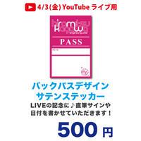 4/3(金) YouTubeライブ用 ステッカーパス