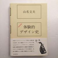 山名文夫|体験的デザイン史