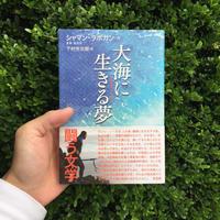 著:シャマン・ラポガン、訳:下村 作次郎 |大海に生きる夢―大海浮夢ー