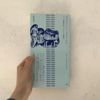 武邑光裕 | プライバシー・パラドックス ーデータ監視社会と「わたし」の再発見ー