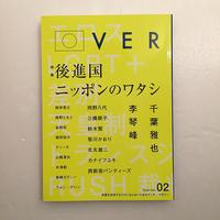 over vol.2