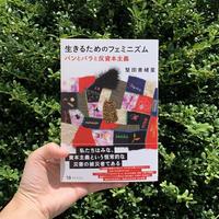 樫田香緒里   生きるためのフェミニズム パンとバラと反資本主義