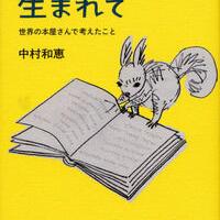 中村和恵|日本語に生まれて―世界の本屋さんで考えたことー