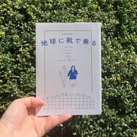 小檜山貴祐 能町みね子他 | 地球に靴で乗る (NAOT BOOK1)