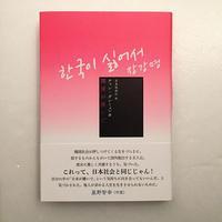 チャン・ガンミョン|韓国が嫌いで