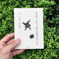 大竹昭子+堀江敏幸|鴻池朋子 絵のうら側に言葉の糸をとおす