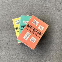山本まつよ・百々佑利子 | 詩とナーサリー・ライム(全3集)