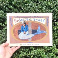 物語・戌井昭人 写真・ただ 絵・コラージュ・平松麻|ちゃちゃぽやったマーメイド