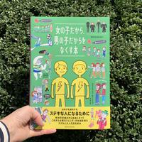 文・ユン・ウンジュ 絵・イ・へジョン | 女の子だから、男の子だからをなくす本