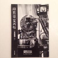 焙煎家案内帖(京都編・一)|ホホホ座編