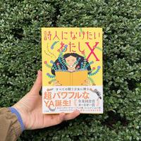 エリザベス・アセヴェド | 詩人になりたいわたしX