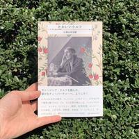小澤みゆき・編 | かわいいウルフ