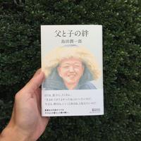 島田潤一郎|父と子の絆