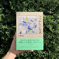 INA|つつがない生活