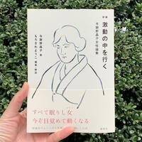 著・与謝野晶子 編集・解説 もろさわようこ 新編 激動の中を行く