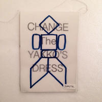 鈴木いづみ|CHANGE The YAKKO'S DRESS