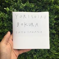 さとうさかな|YORISOIAUBOKURA
