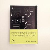 菅 俊一|観察の練習