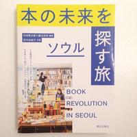 内沼晋太郎、綾女欣伸|本の未来を探す旅