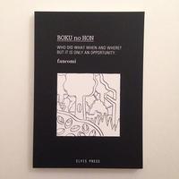 fancomi|BOKU no HON