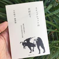 大竹昭子|スナップショットは日記か? ー森山大道の写真と日本の日記文学の伝統ー