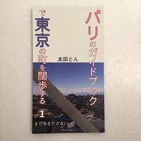 友田とん|パリのガイドブックで東京の町を闊歩する1