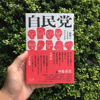 中島岳志|自民党 -価値とリスクのマトリクス-