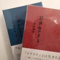井田真木子著作集1&2