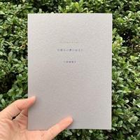 上柿絵梨子 | Reverie 日曜日の夢の始まり