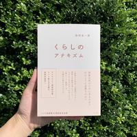 松村圭一郎 | くらしのアナキズム