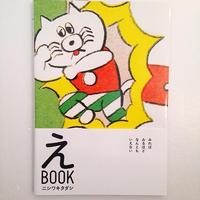 ニシワキタダシ|えBOOK