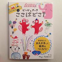 Mogu Takahashi|ピッピとタッタここはどこ?