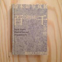 鈴木清写真展|百の階梯、千の来歴