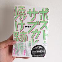 TVOD|ポスト・サブカル焼け跡派