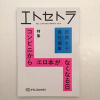 エトセトラ vol.1「コンビニからエロ本がなくなる日」