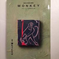 MONKEY vol.21 猿もうたえば