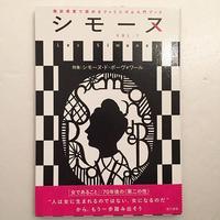 シモーヌ vol.1 &2