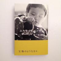 石亀 泰郎|ふたりっ子 バンザイ